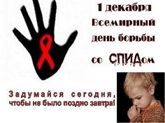 Профилактика СПИДа
